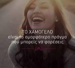 enopoiisi_smile