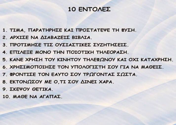 enopoiisi 10 εντολες